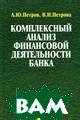 Комплексный анализ финансовой деятельности банка  Петров А.Ю., Петрова В.И. купить