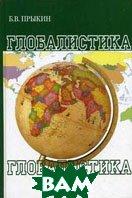 Глобалистика  Прыкин Б.В. купить