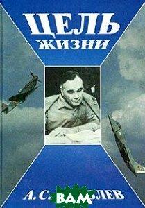 Цель жизни: Записки авиаконструктора  Яковлев А.  купить