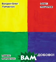 Цілодобово!   Богдан-Олег Горобчук, Павло Коробчук, Олег Коцарев купить