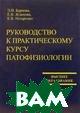 Руководство к практическому курсу патофизиологии  Баркова Эмилия, Жданова Екатерина купить
