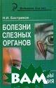 Болезни слезных органов и способы их лечения  Бастриков Н.И.  купить
