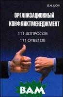 Организационный конфликтменеджмент. 111 вопросов. 111 ответов  Цой Л.Н.  купить
