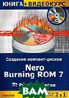 Создание компакт-дисков. Nero Burning ROM 7. Русская версия + Видеокурс  Авера купить