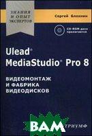 Ulead MediaStudio Pro 8. Видеомонтаж и фабрика видеодисков + CD  Блохнин С.М.  купить