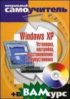 Windows XP. ���������, ���������, �������������� � �������������. ���������� ����������� + ��������� 