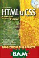 HTML и CSS в примерах, типовых решениях и задачах. Профессиональная работа   Соколов Сергей Александрович  купить