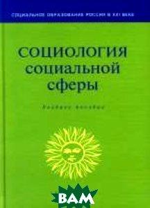 Социология социальной сферы.  Акулич М. М., Кузнецов В. Н. купить