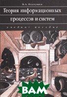 Теория информационных процессов и систем  Подчукаев В. А. купить