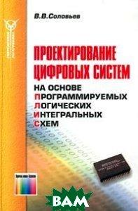 Проектирование цифровых систем на основе ПЛИС. 2-е изд.  Соловьев В.В. купить
