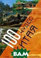 100 чудес Китая. Величайшие сокровища человечества на пяти континентах  Зыкова Т.П. купить