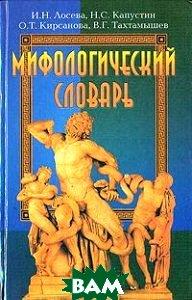Мифологический словарь   купить
