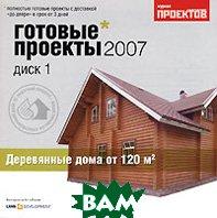 Готовые проекты 2007. Диск 1. Деревянные дома от 120 кв.м   купить