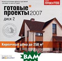 Готовые проекты 2007. Диск 2. Кирпичные дома до 250 кв.м   купить