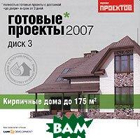 Готовые проекты 2007. Диск 3. Кирпичные дома до 175 кв.м   купить