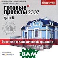 Готовые проекты 2007. Особняки в классической традиции   купить