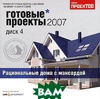 Готовые проекты 2007. Диск 4. Рациональные дома с мансардой   купить