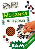 Мозаика для дома (+12 шаблонов)   купить