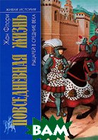 Повседневная жизнь рыцарей в средние века  Жан Флори купить