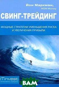 Свинг-трейдинг: мощные стратегии уменьшения риска и увеличения прибыли. 2-е изд., стер  Йон Маркман купить