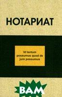Нотариат  Волкова Н. А., Щербачева Л. В. купить