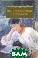 История педагогики и образования  Латышина Д.И. купить