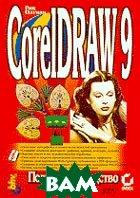 CorelDRAW 9. Полное руководство  Олтман Р купить