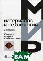 Кремний - материал наноэлектроники  Герасименко Н.Н., Герасименко Ю.Н. купить