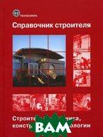 Справочник строителя. Строительная техника, конструкции и технологии. В 2-х томах. Том 1  Нестле Х. купить