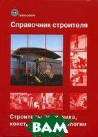 Справочник строителя. Строительная техника, конструкции и технологии. В 2-х томах. Том 2  Нестле Х.  купить
