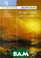 История мира в 10 1/2 главах  Барнс Джулиан  купить