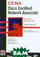 CCNA: Cisco Certified Network Associate. ������� �����������  ���� ����� ������