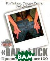 `Bad` Luck!: Прояви себя на все 100. Серия Психология casual    купить