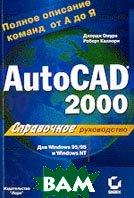 AutoCAD 2000. Справочное руководство + CD  Омура Дж. купить