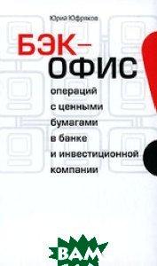 Бэк-офис операций с ценными бумагами в банке и инвестиционной компании  Ю. Юфряков  купить