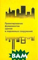 Проектирование фундаментов зданий и подземных сооружений  Далматов Б.И. купить