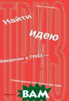 Найти идею: Введение в ТРИЗ - теорию решения изобретательских задач. 3-е издание  Генрих Альтшуллер  купить