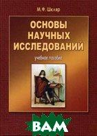 Основы научных исследований. 3-е издание  Шкляр М.Ф. купить