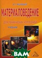 Материаловедение для технических колледжей  Вишневецкий Ю.Т.  купить