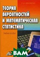 Теория вероятностей и математическая статистика  Максимова О.В. купить