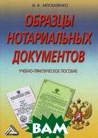 Образцы нотариальных документов  Москаленко И.В.  купить