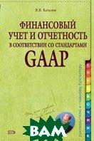 Финансовый учет и отчетность в соответствии со стандартами GAAP  Качалин В.В. купить