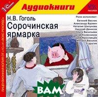 Сорочинская ярмарка  Гоголь Н.В. купить