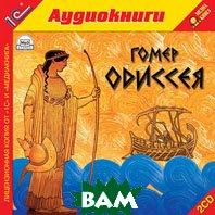 Одиссея   Гомер купить
