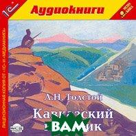 Кавказский пленник  Толстой Л.Н. купить