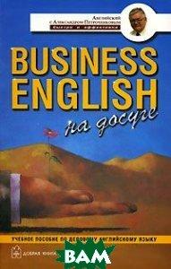 Business English на досуге  Петроченков А.В. купить