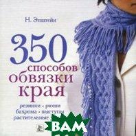 350 способов обвязки края  Эпштейн Ники  купить