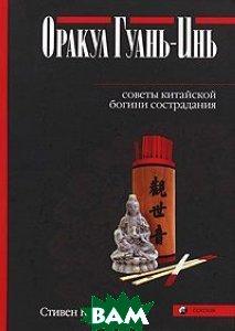 Оракул Гуань-Инь: Советы китайской богини сострадания  Карчер Стивен  купить