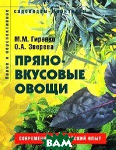 Пряно-вкусовые овощи: пособие для садоводов-любителей  М.М. Гиренко, О.А. Зверева купить