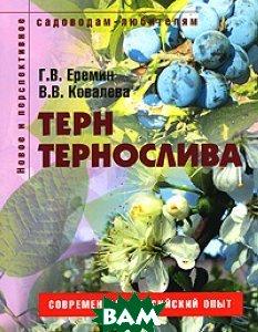 Терн, тернослива: пособие для садоводов-любителей  Г.В. Еремин, В.В. Ковалева купить